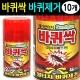 바퀴싹 200ml-10개/바퀴벌레약바퀴벌레바퀴연막탄