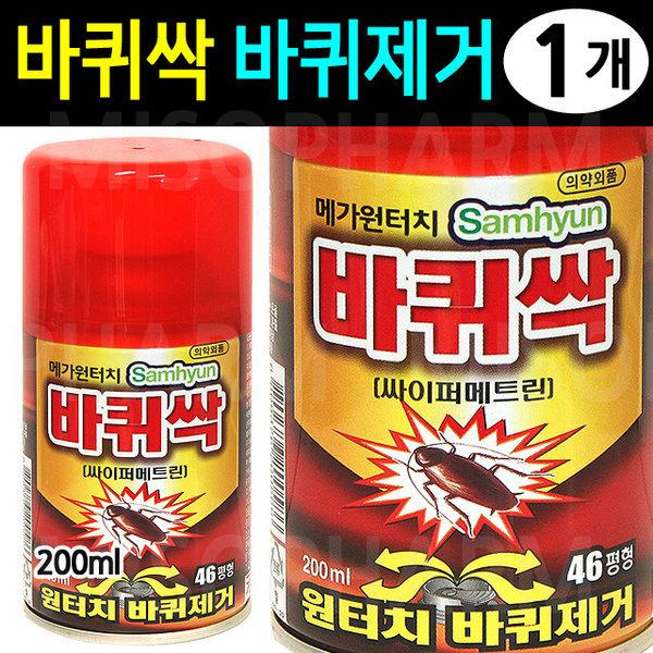 바퀴싹 200ml-1개/바퀴벌레약바퀴벌레바퀴연막탄