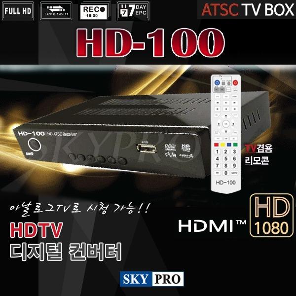 HD-100 디지털컨버터 아날로그TV로 디지털 방송 시청