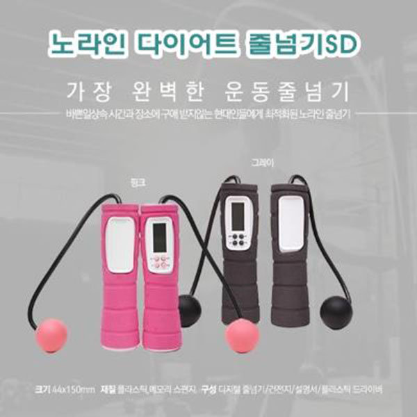 OC 노라인다이어트줄넘기/CH1178850/운동기구/줄넘기