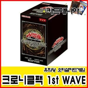유희왕/크로니클팩 1st WAVE/웨이브/크로니클 팩