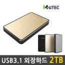 USB3.1(+C타입) 테란3.1외장하드 2TB/2테라/+가방증정