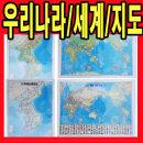 양면 코팅 전국지도 우리나라지도 세계지도 지도 보기