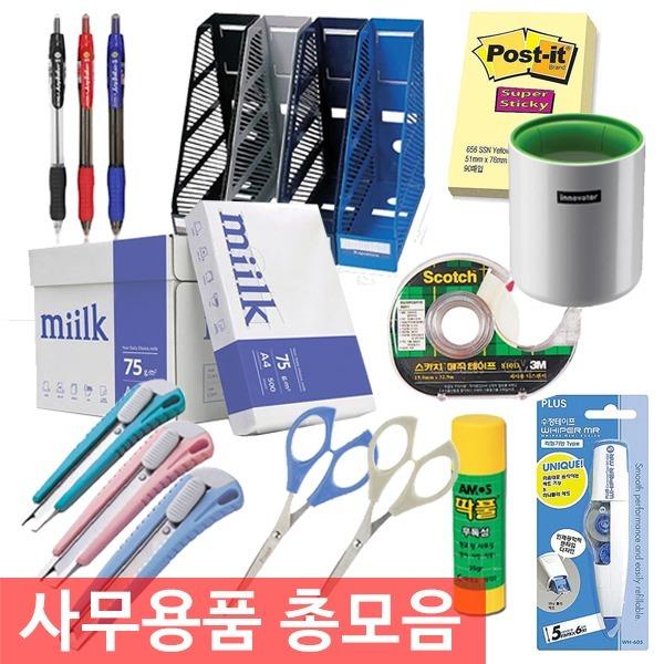엔츠몰/사무용품 총모음/문구용품/오피스용품/문구류