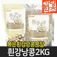 흰강낭콩 (2KG/4KG) 볶은 가루 분말 화이트키드니빈