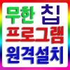 삼성레이저프린터 무한원격설치및무한칩 당일설치