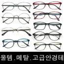 안경/안경테/울템/메탈안경/금속안경/큰안경/고급안경