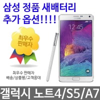 갤럭시노트4/S5 공기계 중고폰 스마트폰 휴대폰 N910
