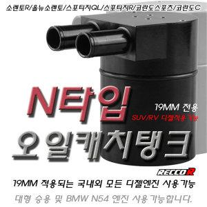 suv오일캐치탱크/디젤오일캐치탱크/오일캐치