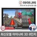 사은품5종NEW 아이나비3D+TPEG 네비게이션 파로스T800