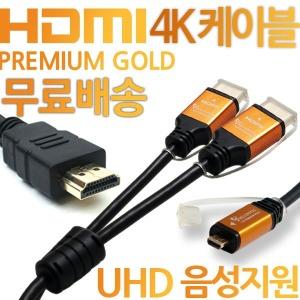 HDMI케이블2.0Ver 마이크로 미니 노트북 스마트폰용