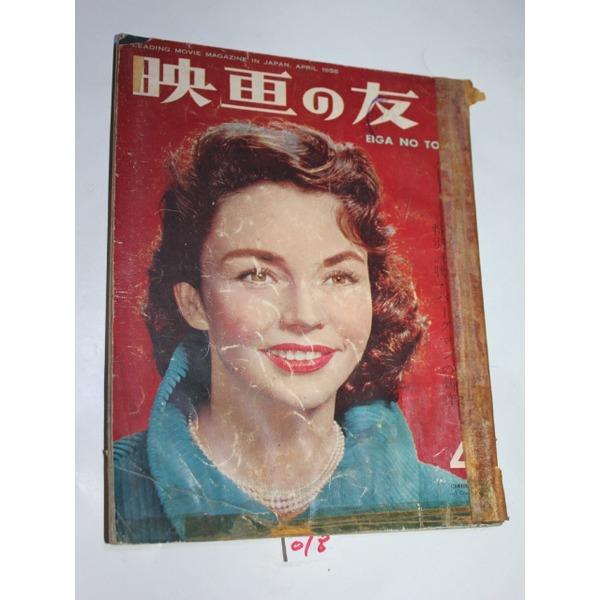 AGB / 018 / 소화33년 (1958년) 영화의친구 / 영화잡지
