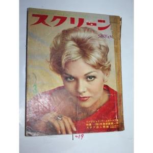 AGB / 019 / 소화36년 (1961년)  영화잡지