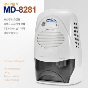 정품.승봉 제습기/미니제습기/가정용제습기 MD-8281