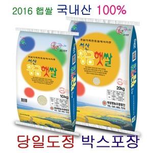 2016햅쌀/당일도정/서산간척지/밥맛보장/황금햇쌀20K