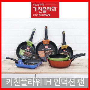 키친플라워 프리미엄 인덕션 후라이팬/名品프라이팬