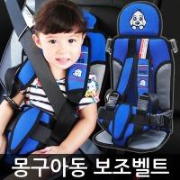 몽구 아동보조벨트/3점식안전벨트전용 어린이보호장구