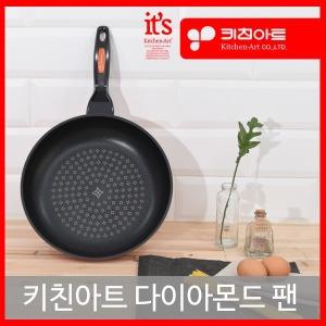 키친아트 다이아몬드코팅 프라이팬/궁중팬/후라이팬