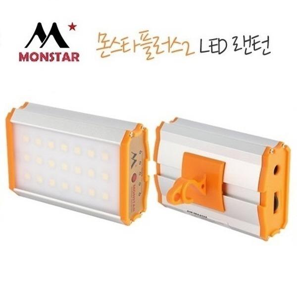 몬스타플러스2 캠핑 LED랜턴 (케이스증정) 강력한밝기