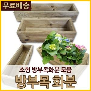 방부목화분/방부목화분대/원목화분/소형화분