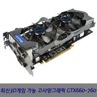 최신3D게임 가능 고사양그래픽 GTX660~760 업계최저가