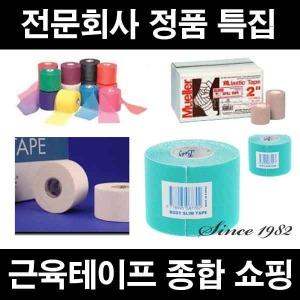 스포츠테이프 총모음-근육테이프 브랜드별 정품총모음