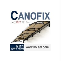 캐노픽스 650X1000 비가림 렉산 PC 캐노피 차양막
