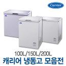 캐리어 소형/미니 냉동고 CSBM-D100SO/D150SO/D200SO
