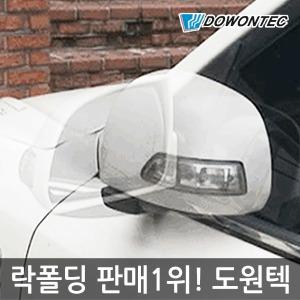 도원텍 미러 락폴딩 릴레이/전차종가능/슈프림카