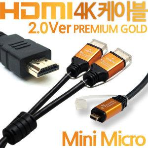 HDMI2.0 Mini MicroHDMI케이블 컴퓨터TV연결