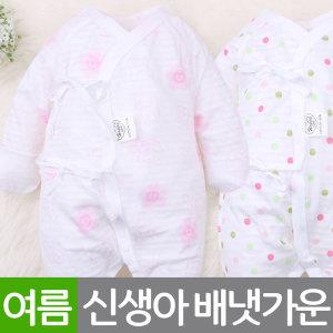 여름 배냇가운 배냇저고리 신생아옷 여름아기 배내옷