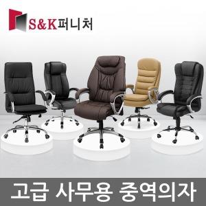 SK퍼니처/무료배송/고급의자/사무용의자/중역의자