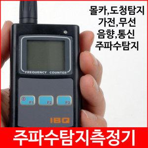 휴대용 IBQ102-21c 주파수 카메라탐지기 몰캠탐지기