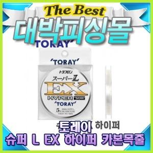 토레이 슈퍼 L EX 하이퍼 카본 목줄/바다낚시