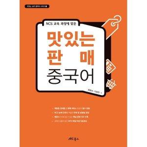 맛있는 판매 중국어 : NCS 교육 과정에 맞춘(본책+MP3 파일 무료 다운로드)