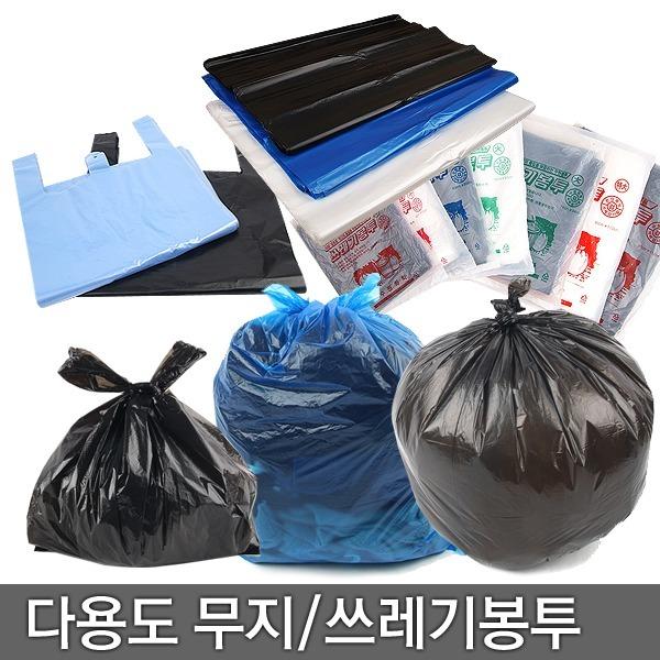 쓰레기봉투/투명/비닐봉지/분리수거/재활용봉투/김장