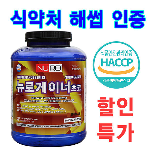 뉴로게이너(4kg)/헬스보충제/체중근육증가/탄수화물
