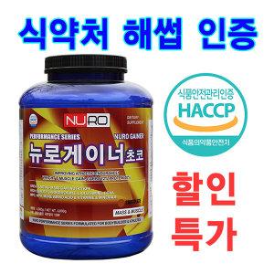뉴로게이너(4kg)/헬스보충제/체중UP/근육/탄수화물