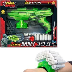 사이버헌터 파이터 그린건 소프트건 장난감총 비비탄