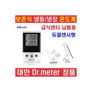 보존식 냉장고온도계 듀얼온도계 냉동냉장 온도측정