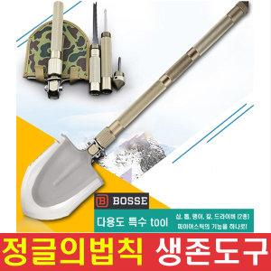 야전삽 캠핑삽 멀티툴 삽 캠핑용품 파이어스틱 손도끼