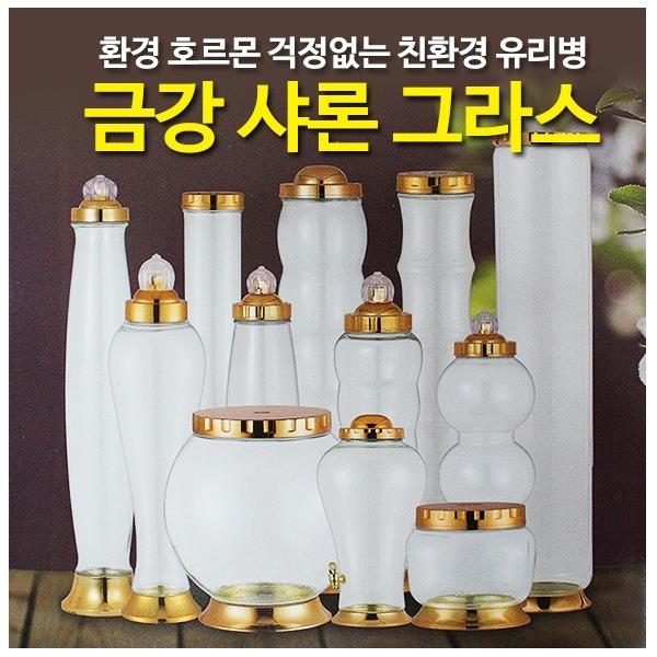 금강샤론유리병/담금주병/술병/과실주병/유리병/