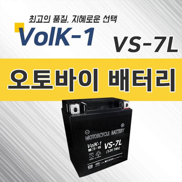 VS-7L 12V7Ah YTX7L-BS 오토바이 배터리 카빙 밧데리