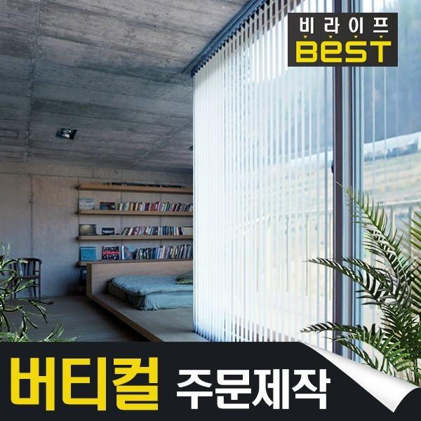 국내정품/맞춤제작/버티컬/버티칼/빠른배송