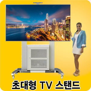 NB-CF100 초대형 TV스탠드 100인치/136kg 거치대 카트