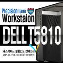 DELL T5810 (E5-1650v4 / 8GB/ 1TB / NO VGA / Win10)
