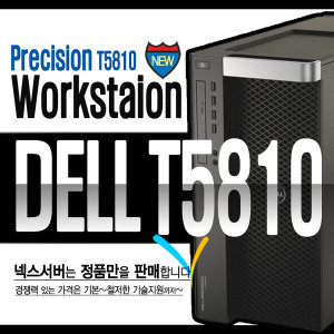 DELL T5810 (E5-1650v4 / 8GB/ 1TB / NO VGA / Win10)
