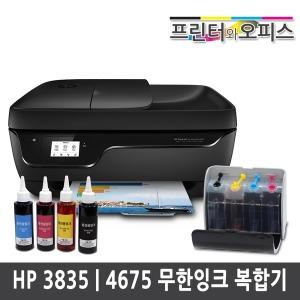 이벤트중/HP 데스크젯 3835/4675 무한잉크복합기/팩스