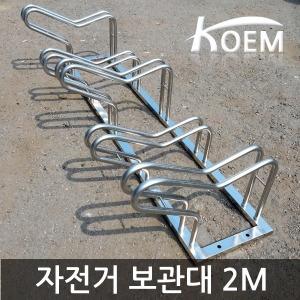 자전거보관대/2MX5대/자전거거치대/자전거보관소/주차