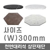 DWSJ/천연대리석상판(W)300mm/테이블/천연대리석/DIY